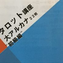 kin127 青い手 / 白い鏡 音10 の 過ごし方