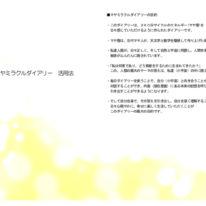kin250 白い犬 / 黄色い星 音3 の 過ごし方
