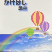 kin 6 白い世界の橋渡し / 赤い龍 音6 の 過ごし方